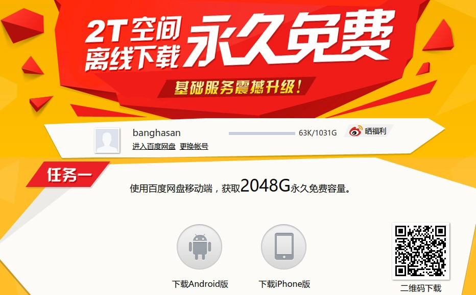 Baidu Upgrade